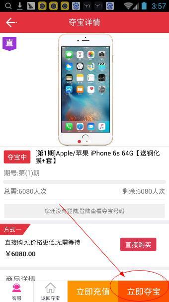 51夺宝app评测:公平公正的一元众筹购物网站[多图]
