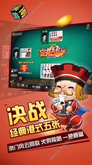 闽南游游戏大厅完整版下载图3: