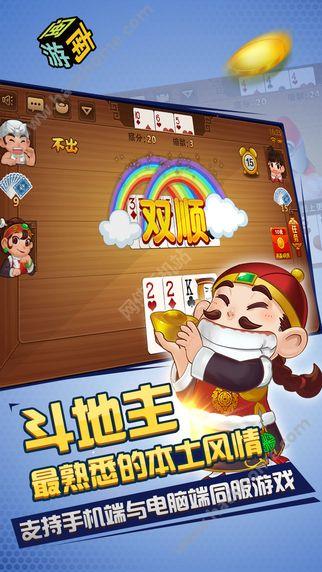 闽南游游戏大厅完整版下载图5: