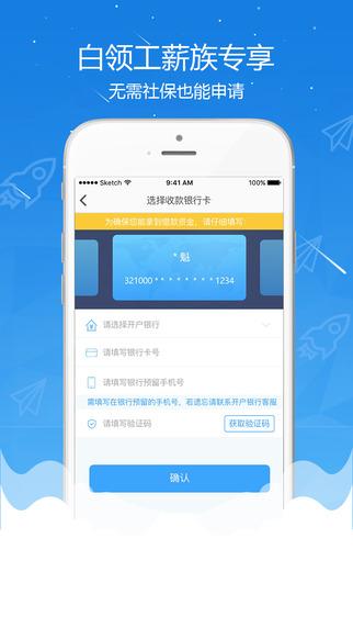 名校贷白领版app下载官方手机版图4: