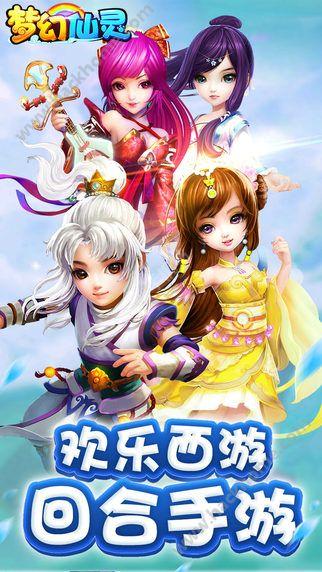 梦幻仙灵安卓手机百度版图4: