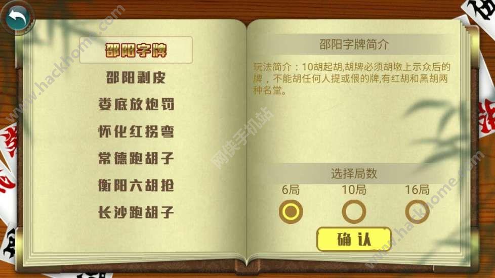 皮皮湖南跑胡子辅助修改作弊器图2: