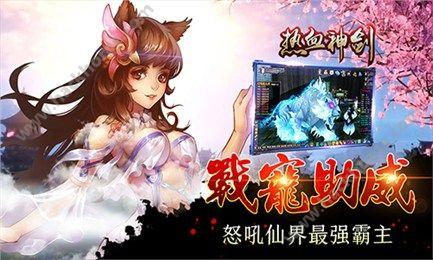 热血神剑手游官网正版图4: