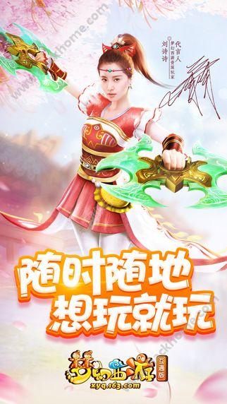 梦幻西游2互通版官方网站图1: