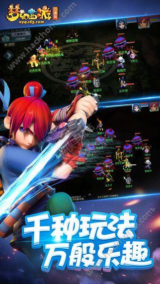 梦幻西游2互通版官方网站图3: