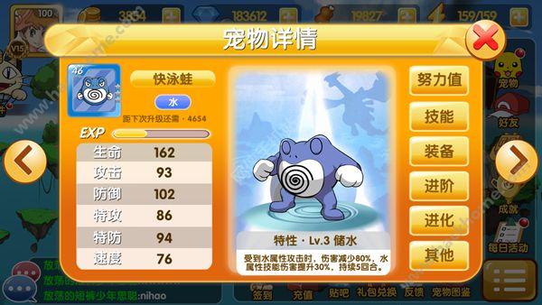 口袋妖怪ol网络版官方网站下载图4: