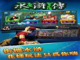 电玩水浒传下载官方手机版游戏 v1.0