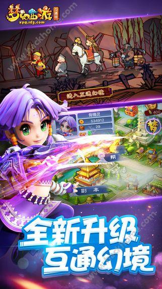 梦幻西游互通版ios版官网下载图2:
