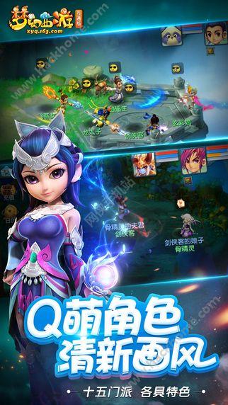 梦幻西游互通版ios版官网下载图4: