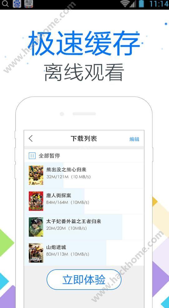 闪电视频播放器官网app下载手机版图2: