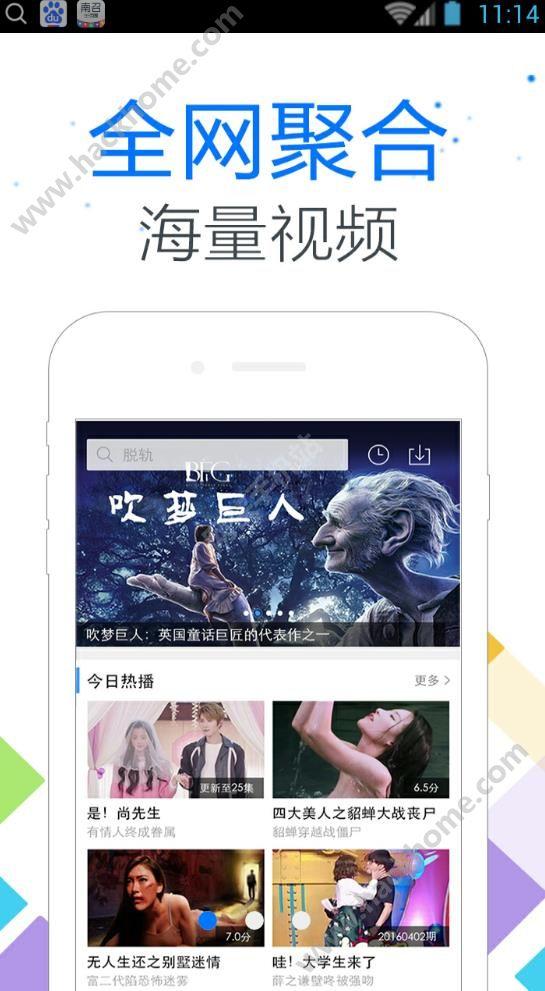 闪电视频播放器官网app下载手机版图4: