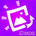 微商水印相机神器app手机版下载 v2.6.0