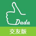 搭搭交友版下载官方手机版app v2.8