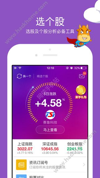 选个股软件app官网下载图2: