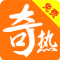 奇热免费小说app下载手机版 v1.7