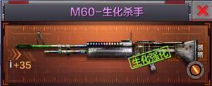 M60生化杀手