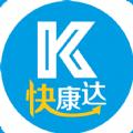 快康达下载官网手机版app v1.5.0