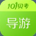 导游app