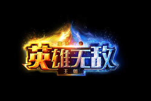 魔法门之英雄无敌王朝由龙图和育碧联合发行 或年底上线[多图]