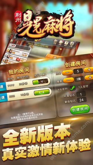 荆州晃晃麻将游戏下载官方手机版图2: