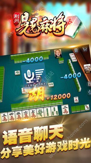 荆州晃晃麻将游戏下载官方手机版图4: