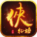侠物语苹果ios官方版下载 v1.0