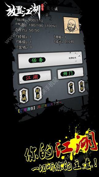 放置江湖手游官网安卓版图2: