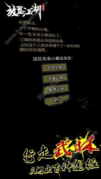 放置江湖手游官网安卓版图4: