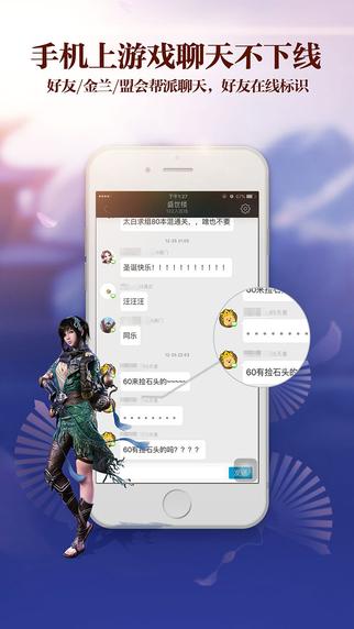 天刀助手官方app下载图2: