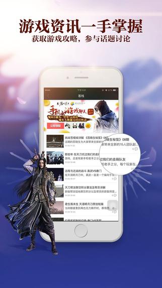 天刀助手官方app下载图4: