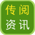 传阅资讯手机版app v5.5.9
