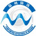 温州防汛通下载手机版app v3.08