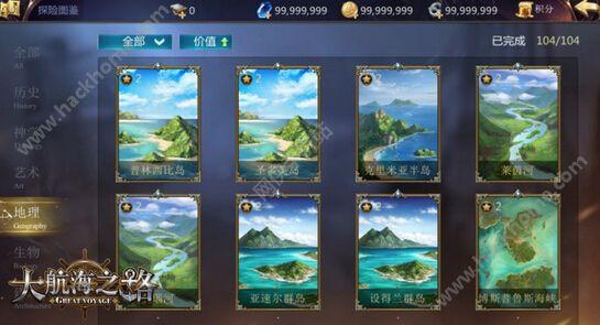大航海之路刷蓝水晶方法 无限金币、银币修改教程[图]图片1_嗨客手机站