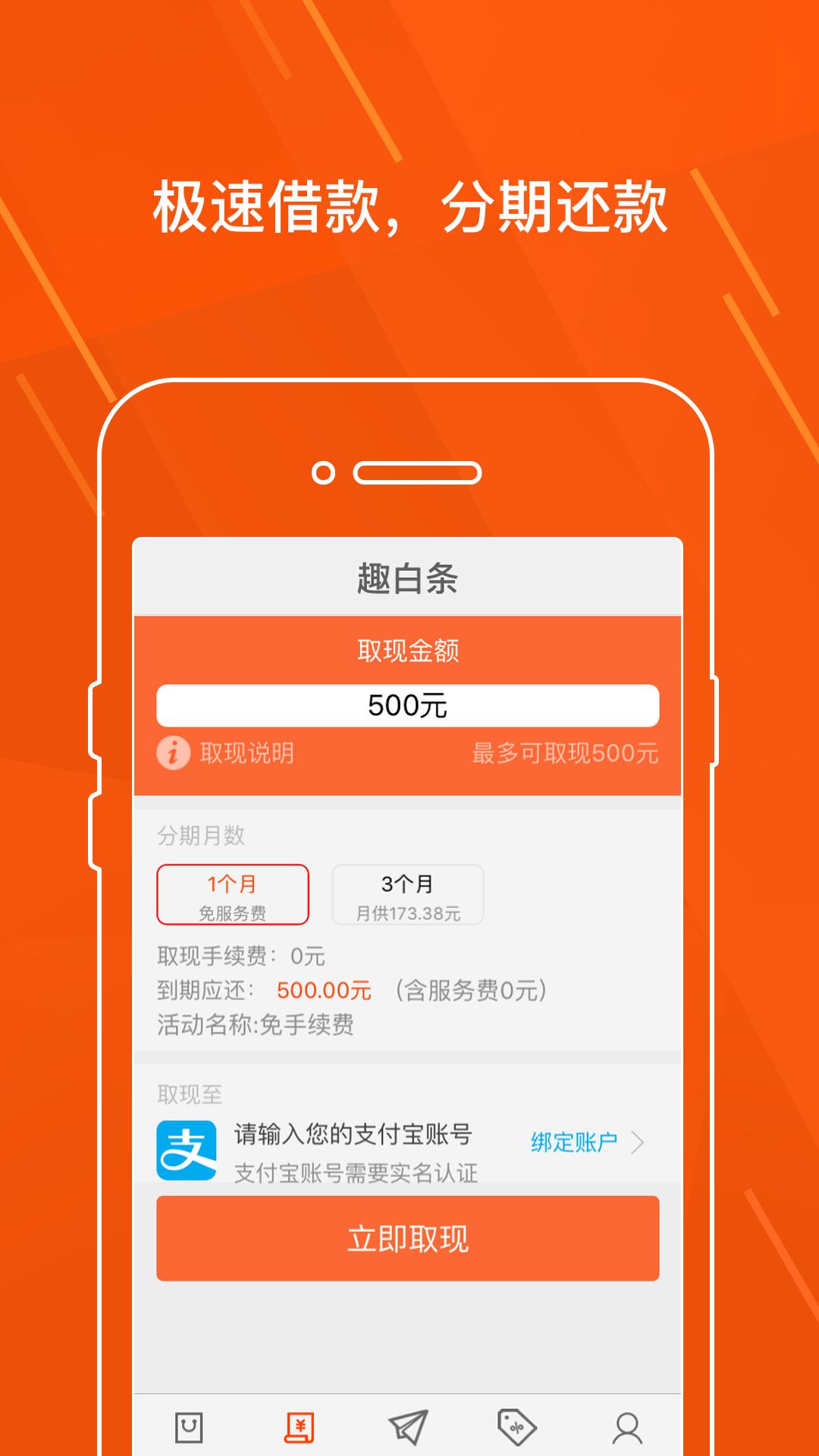 趣店官网版app下载图2: