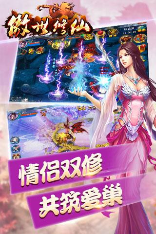 傲世修仙手机游戏官网下载图2: