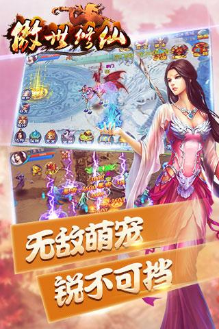 傲世修仙手机游戏官网下载图4: