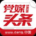 党媒头条下载手机版app v1.26