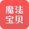 魔法宝贝app手机版下载 v1.00.00