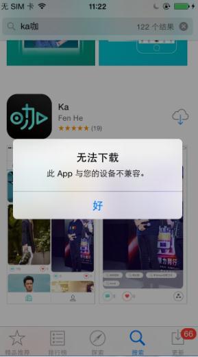 ka咖软件苹果版不能下载怎么回事?Ka明星软件不能下载原因分析[图]
