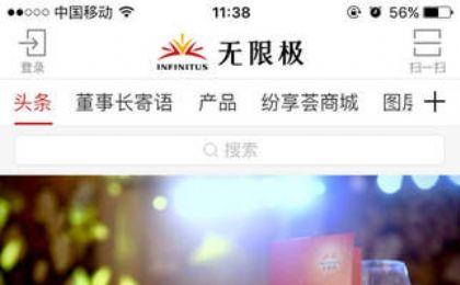 无限极中国app图1