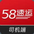 58速运司机端苹果版
