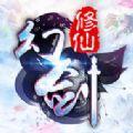 幻剑修仙IOS版
