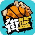 街篮手游官网正版 v1.1.1