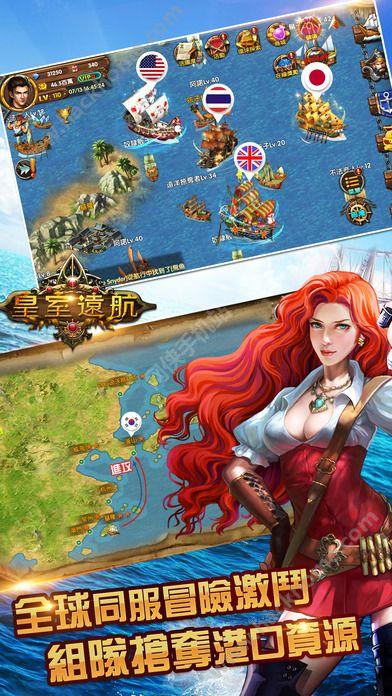 皇室远航游戏下载官方手机版图2: