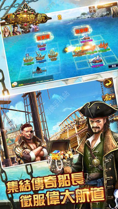 皇室远航游戏下载官方手机版图4: