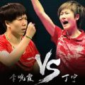丁宁VS李晓霞乒乓球女单决赛视频