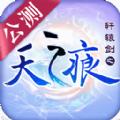 轩辕剑之天之痕手游官网安卓版 v1.6.1