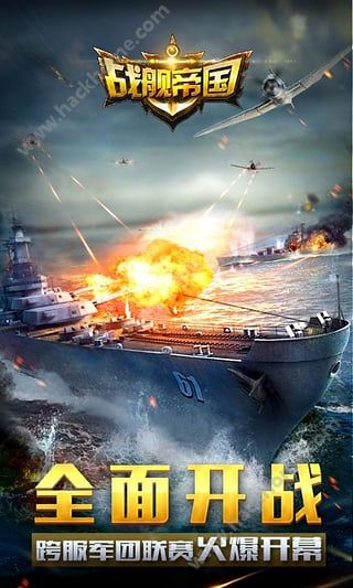 战舰帝国h5游戏在线玩图3: