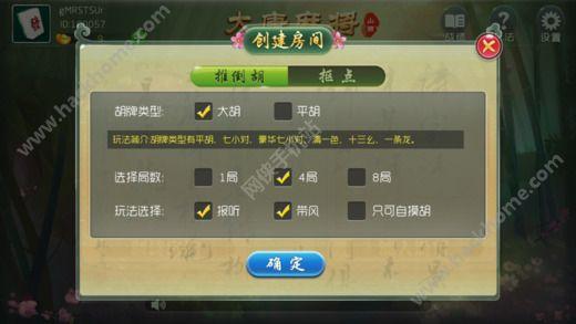 大唐麻将官方网站最新版图2: