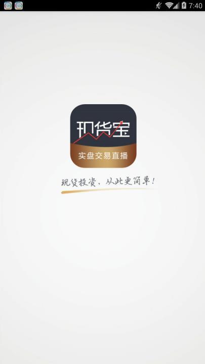 现货宝app评测:专业实用的投资贷款神器[多图]